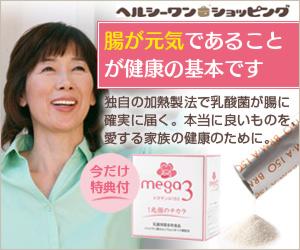 全ての病気は腸から始まる│乳酸菌サプリメント「メガサンA150」