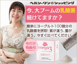 腸活していますか?乳酸菌がブームです│乳酸菌サプリメント「メガサンA150」