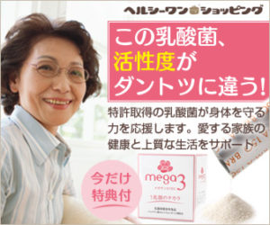 腸の元気は特別な乳酸菌のチカラ│乳酸菌サプリメント「メガサンA150」