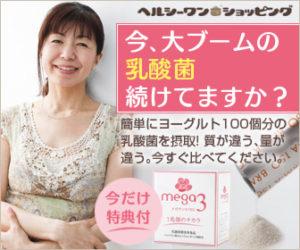 今、大ブームの乳酸菌を続けていますか?│乳酸菌サプリメント「メガサンA150」
