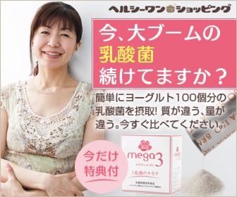 1包にヨーグルト100個分の乳酸菌│乳酸菌サプリメント「メガサンA150」