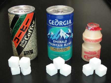 炭酸清涼飲料に限った話ではなく、缶コーヒー(加糖)や健康飲料にも同じく砂糖がたくさん入っています