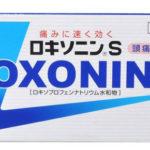 あの「ロキソニン」に重大な副作用?小腸・大腸の潰瘍など気になるニュース!!