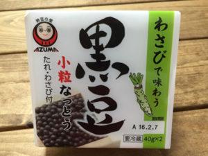 見た目のインパクトも大きい黒豆納豆