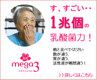 いつまでも元気な秘訣は腸にあり│乳酸菌サプリメント「メガサンA150」