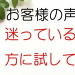 お客様の口コミ~迷っている方にチャレンジしてほしい・・(静岡県/44才)
