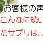 お客様の口コミ~こんなに続いたサプリメントは初めて・・(神奈川県/32才)