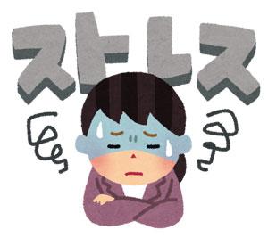 精神的にも肉体的にもストレスを受け続けるとビタミンCが多く失われてしまいます