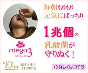 腸の健康は特別な乳酸菌EF2001で│ 乳酸菌サプリメント「メガサンA150」