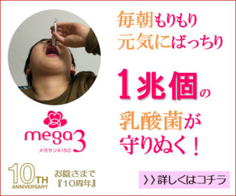 体を守る力を高める乳酸菌サプリ「メガサンA150」