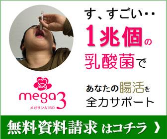 無料資料請求1兆個の乳酸菌サプリ「メガサンA150」