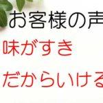 お客様の口コミ~水がなくても味がすきだからいける・・(東京都/8才)