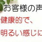 お客様の口コミ~健康的で明るいかんじになったと・・(長野県/45才)