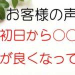 お客様の口コミ~初日から(メガサンA150)○○が良くなって・・(神奈川県/45才)