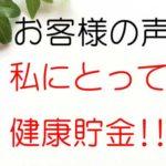 お客様の口コミ~メガサンAは私にとって健康貯金!!・・(埼玉県/50才)