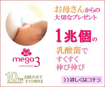 1兆個の乳酸菌はお母さんからの赤ちゃんへの贈り物│乳酸菌サプリメント「メガサンA150」