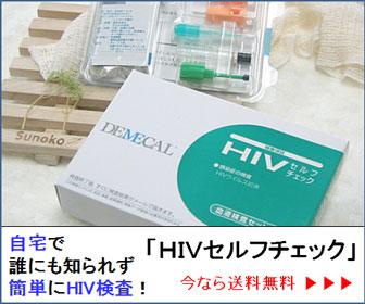 自宅で簡単にHIV検査できる│HIVセルフチェック