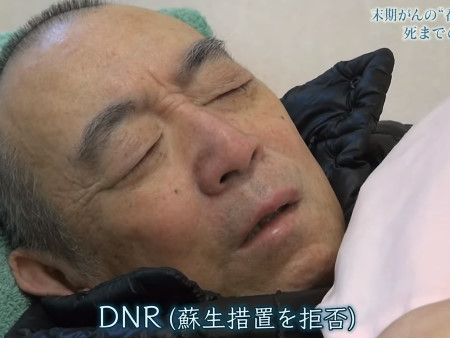田中先生自体もDNR(延命治療を望まない)と言われていました