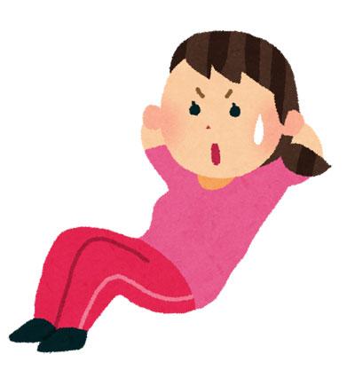 手軽で簡単な「免疫力を高める」運動の一つは、腹筋です