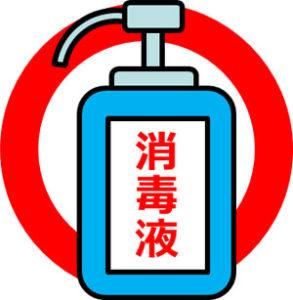 ノロウイルス対策にはトイレやドアノブなど多数の人に触れる箇所の消毒も実施しましょう
