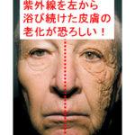 紫外線は皮膚を傷つけ、肌の老化や免疫力を低下させる原因!