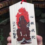 がん封じで有名な江戸川の唐泉寺│日本唯一の封じ護摩の寺を参拝