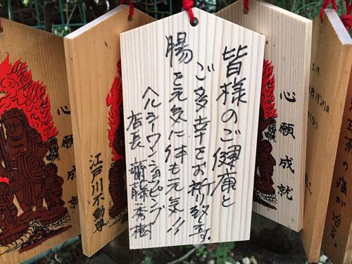 唐泉寺でヘルシーワンショッピングご利用の皆様のご健康とご多幸を祈願