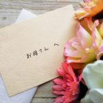 5月12日は「令和」初の母の日♪お母さんへお勧めプレゼントは?