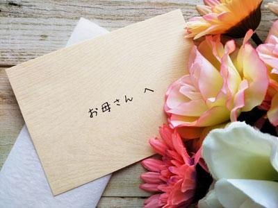 ゴールデンウイーク明けの5月12日(日)は「母の日」
