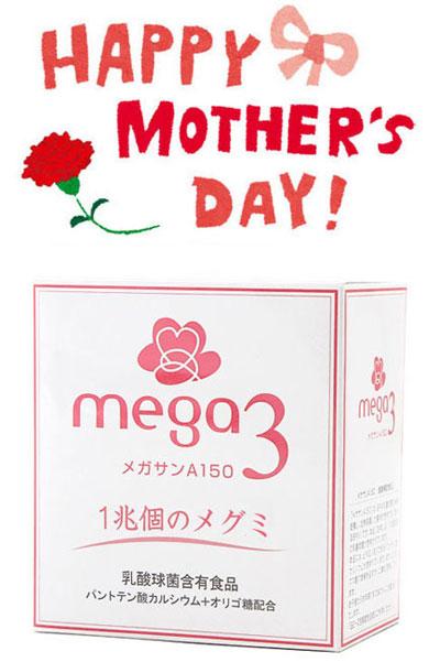 母の日の贈り物やプレゼントに乳酸菌サプリメント「メガサンA150」