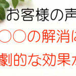 お客様の口コミ~○○○○の改善、○○の解消に劇的な効果が・・(大阪府/44才)