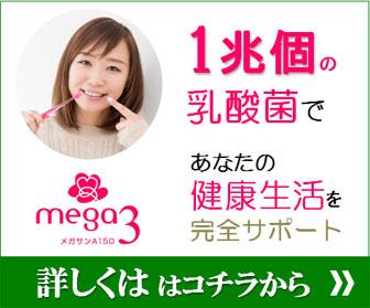 体を守る力を高める乳酸菌でお口も元気!乳酸菌サプリメント「メガサンA150」